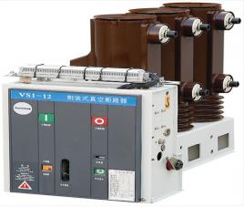 VS1系列侧装式户内高压真空断路器