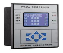 BY860系列微机综合保护装置